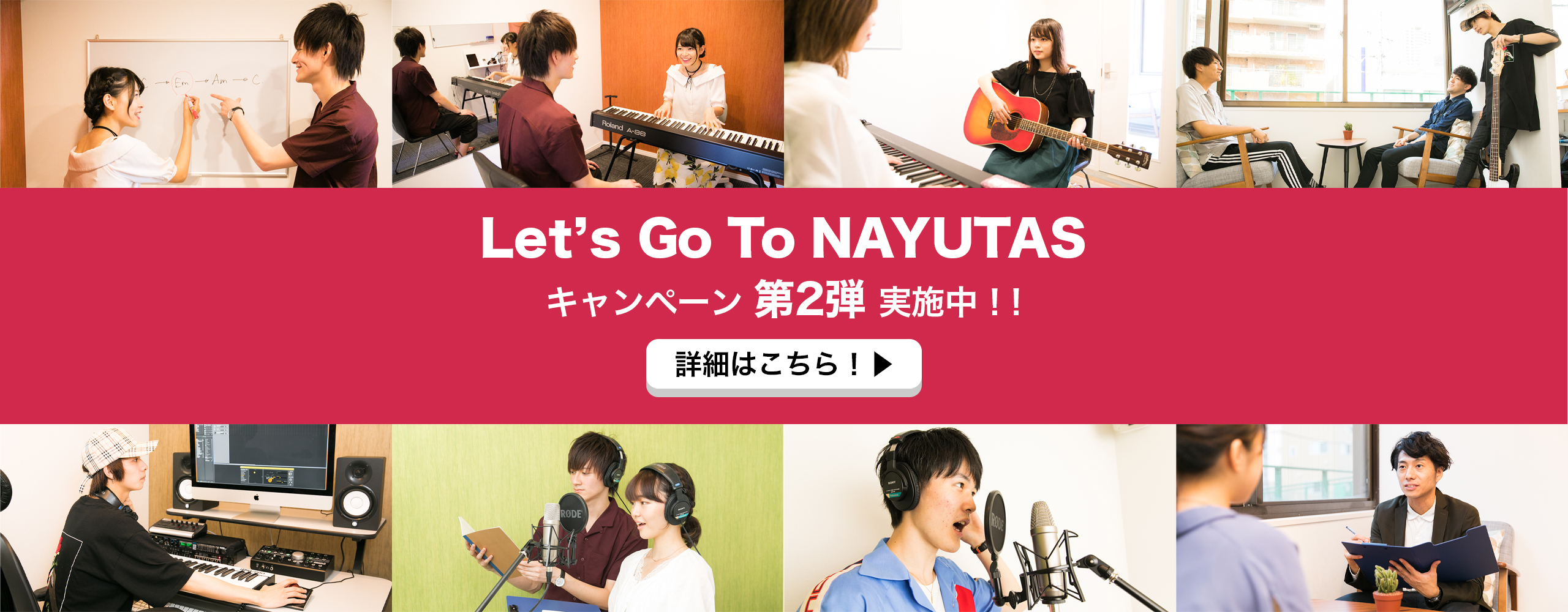 Let's go to NAYUTASキャンペーン開催中!